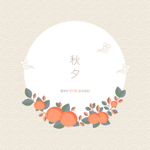 명절-전통-추석-한가위-홍시