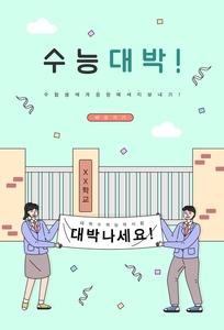 학생-수능-사람-응원-학교